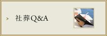 社葬Q&A
