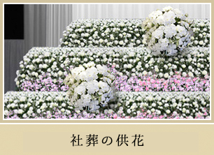 社葬の供花