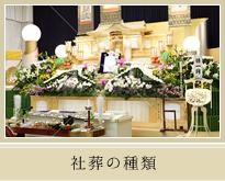 社葬の種類