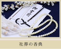 社葬の香典